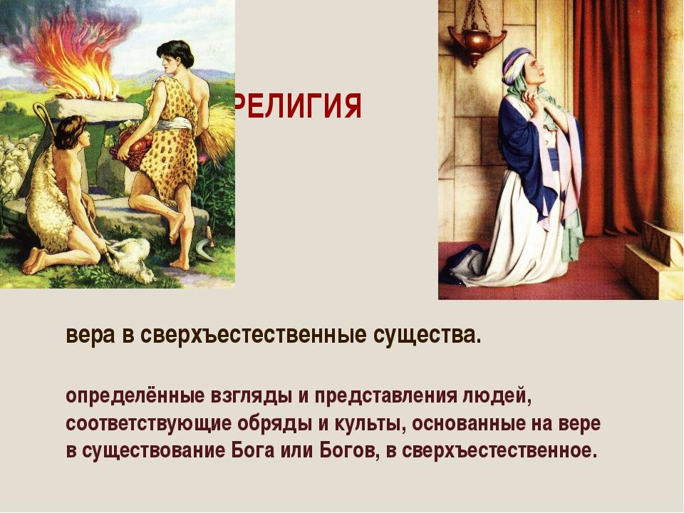 РЕЛИГИЯ вера в сверхъестественные существа. определённые взгляды и представл...