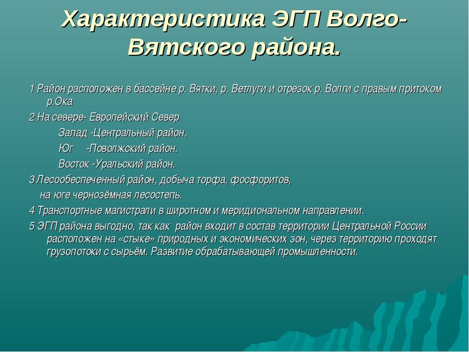 Характеристика ЭГП Волго-Вятского района. 1 Район расположен в бассейне р. Вя...