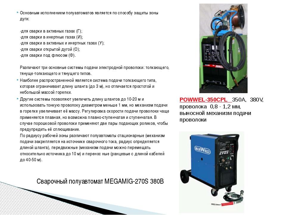 Основным исполнением полуавтоматов является по способу защиты зоны дуги: -дл...