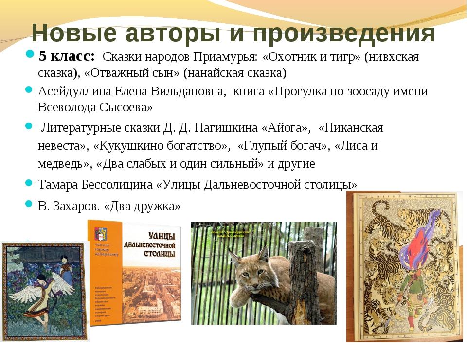 Новые авторы и произведения 5 класс: Сказки народов Приамурья: «Охотник и тиг...