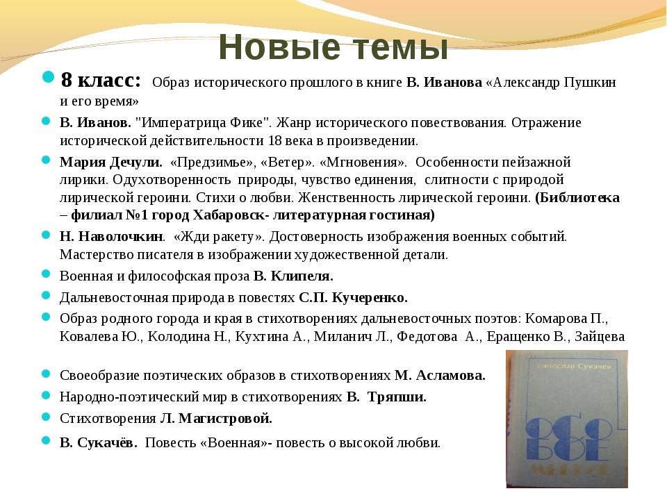 Новые темы 8 класс: Образ исторического прошлого в книге В. Иванова «Александ...