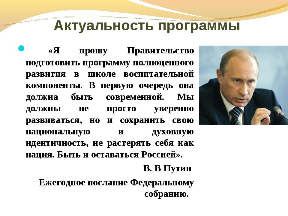 Актуальность программы «Я прошу Правительство подготовить программу полноцен...