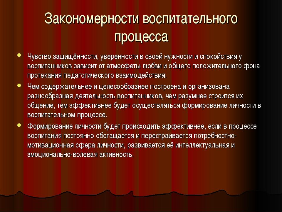 Закономерности воспитательного процесса Чувство защищённости, уверенности в с...
