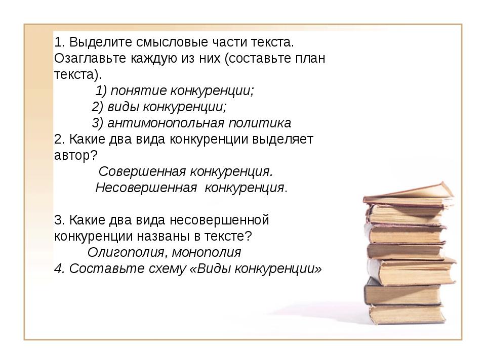 1. Выделите смысловые части текста. Озаглавьте каждую из них (составьте план...