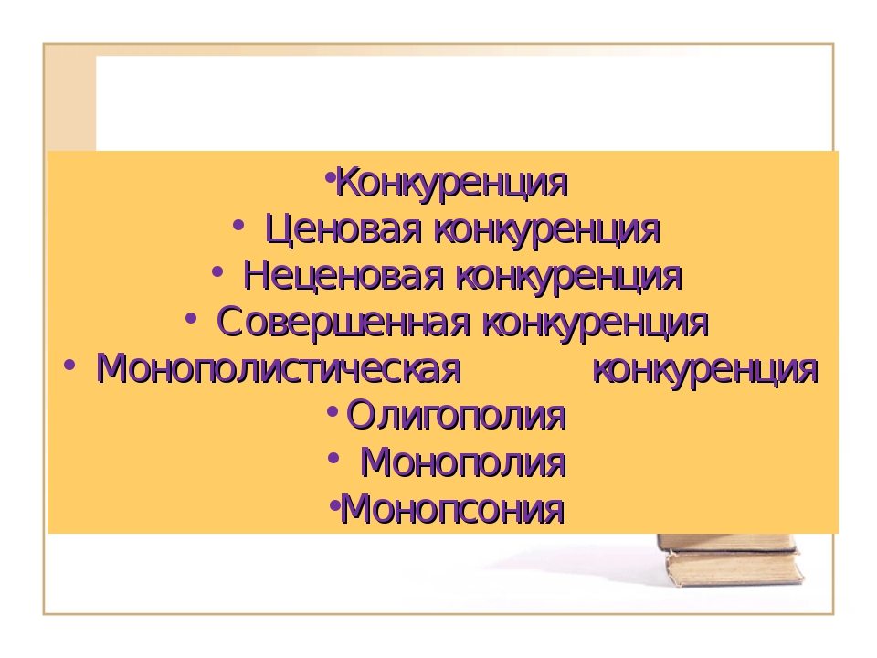 Конкуренция Ценовая конкуренция Неценовая конкуренция Совершенная конкуренция...