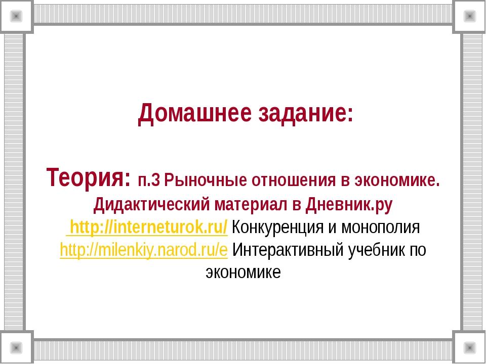Домашнее задание: Теория: п.3 Рыночные отношения в экономике. Дидактический...
