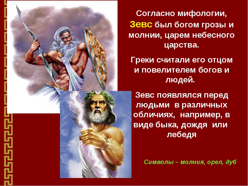 Согласно мифологии, Зевс был богом грозы и молнии, царем небесного царства. Г...