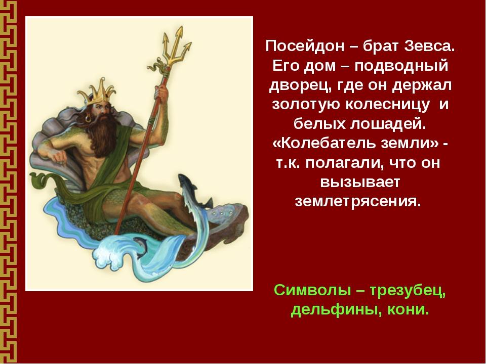 Посейдон – брат Зевса. Его дом – подводный дворец, где он держал золотую кол...