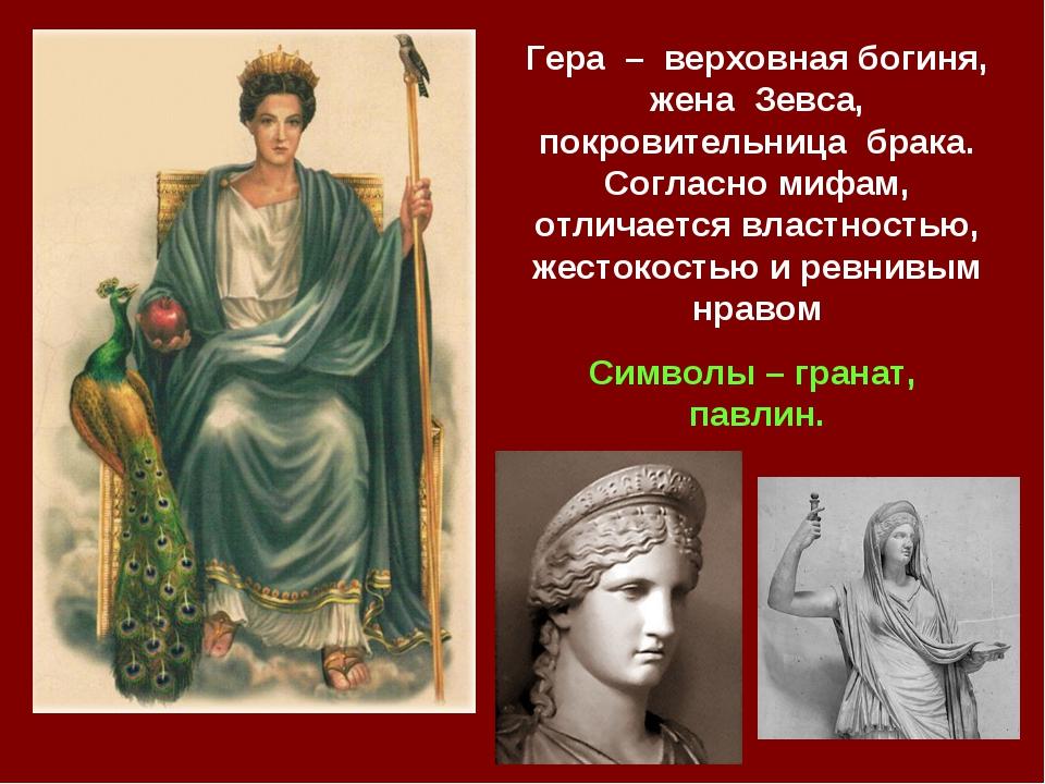 Гера – верховная богиня, жена Зевса, покровительница брака. Согласно мифам, о...