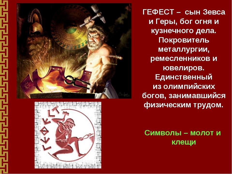 ГЕФЕСТ – сын Зевса и Геры, бог огня и кузнечного дела. Покровитель металлурги...