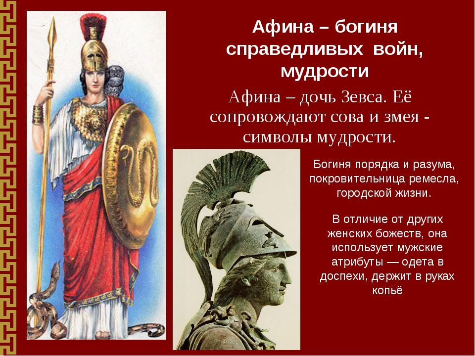 Афина – богиня справедливых войн, мудрости Афина – дочь Зевса. Её сопровождаю...
