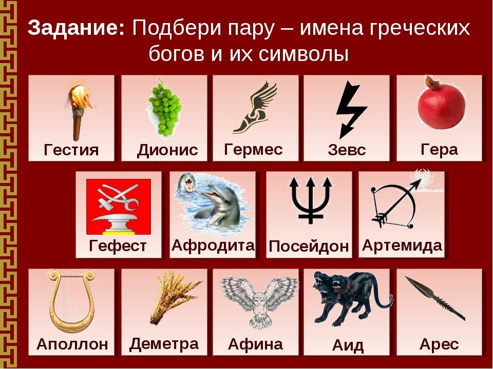 Задание:Подбери пару – имена греческих богов и их символы Гестия Дионис Герм...