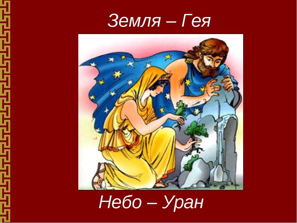 Земля – Гея Небо – Уран