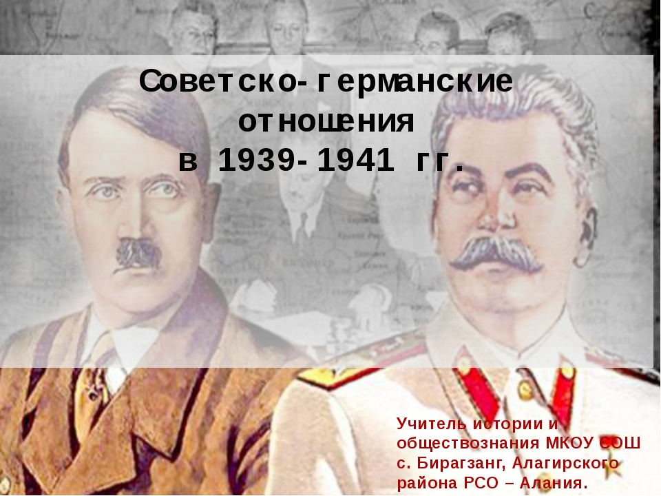 Советско-германские отношения в 1939-1941 гг. Учитель истории и обществознани...