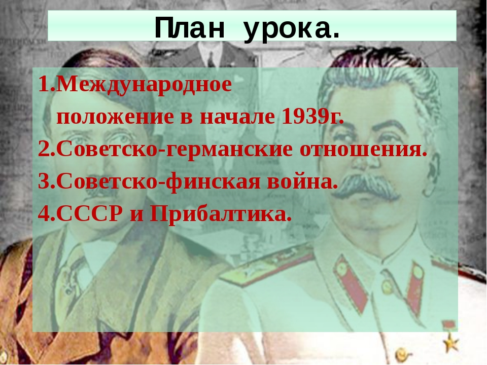 План урока. 1.Международное положение в начале 1939г. 2.Советско-германские о...