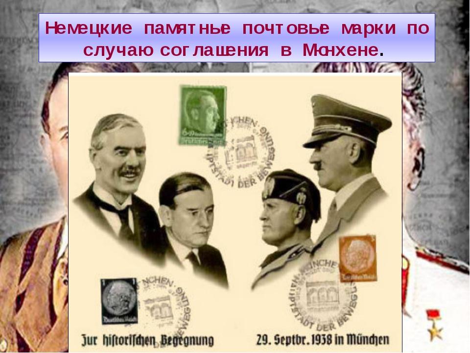 Немецкие памятные почтовые марки по случаю соглашения в Мюнхене.