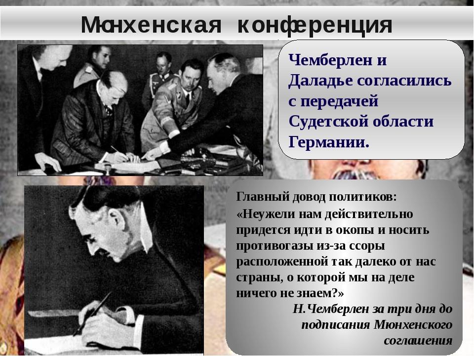 Мюнхенская конференция Чемберлен и Даладье согласились с передачей Судетской...