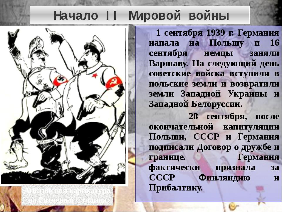 Английская карикатура на Гитлера и Сталина 1 сентября 1939 г. Германия напала...