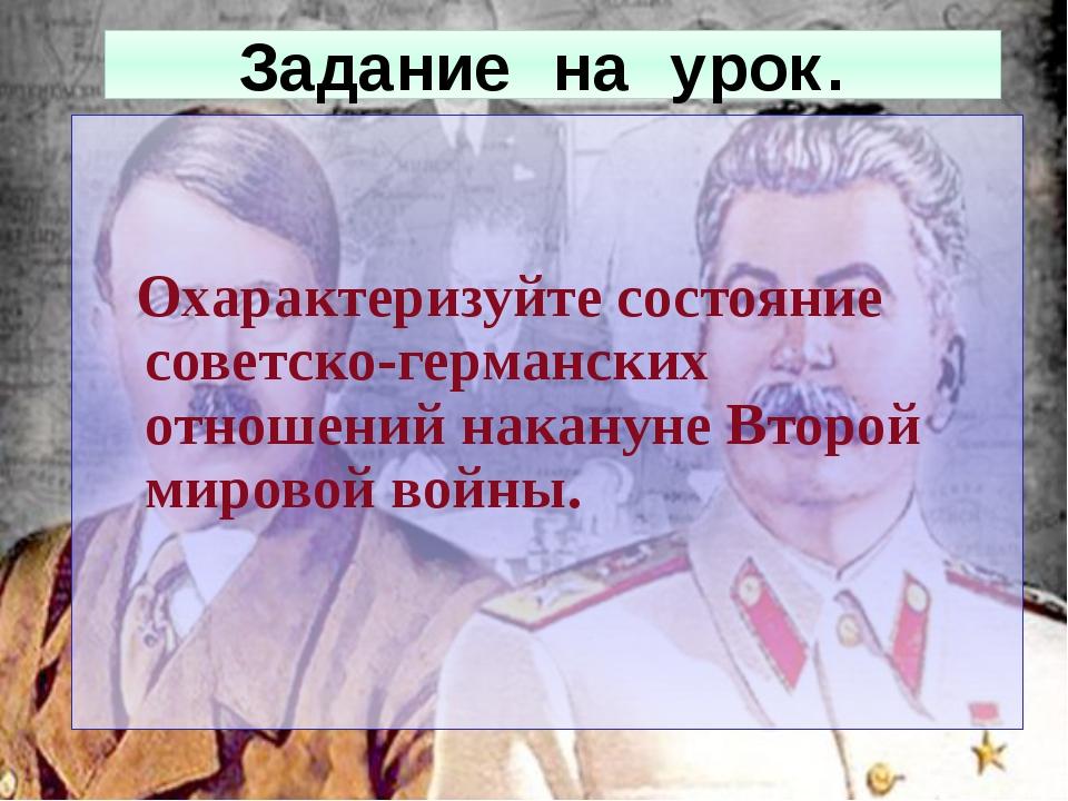 Задание на урок. Охарактеризуйте состояние советско-германских отношений нака...