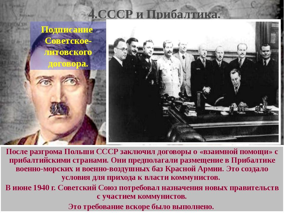 4.СССР и Прибалтика. Подписание Советское- литовского договора. После разгром...