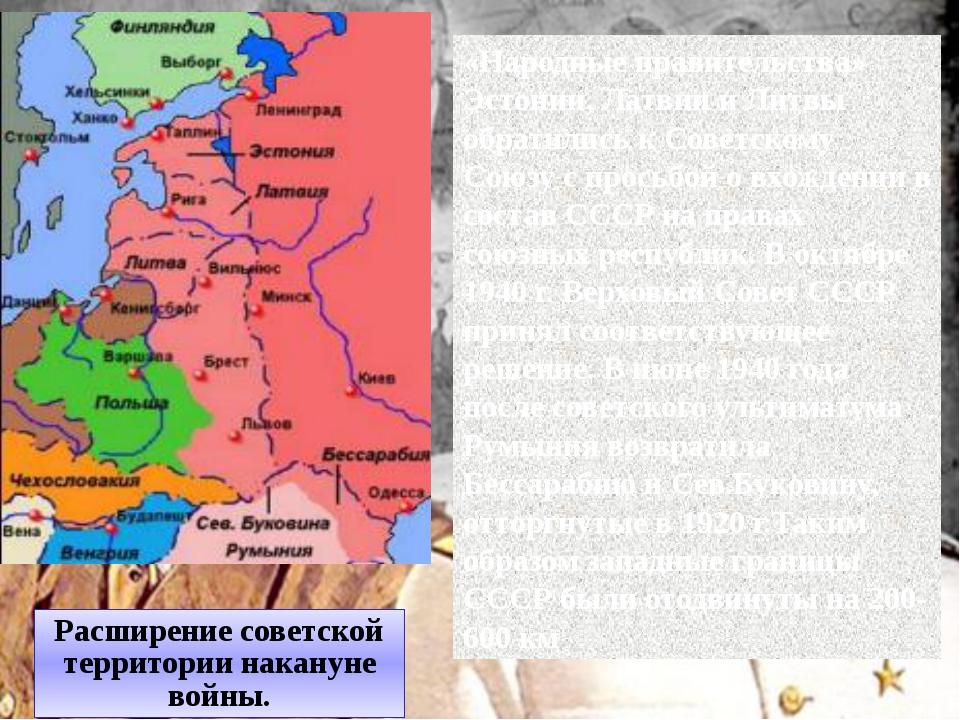 Расширение советской территории накануне войны. «Народные правительства» Эсто...