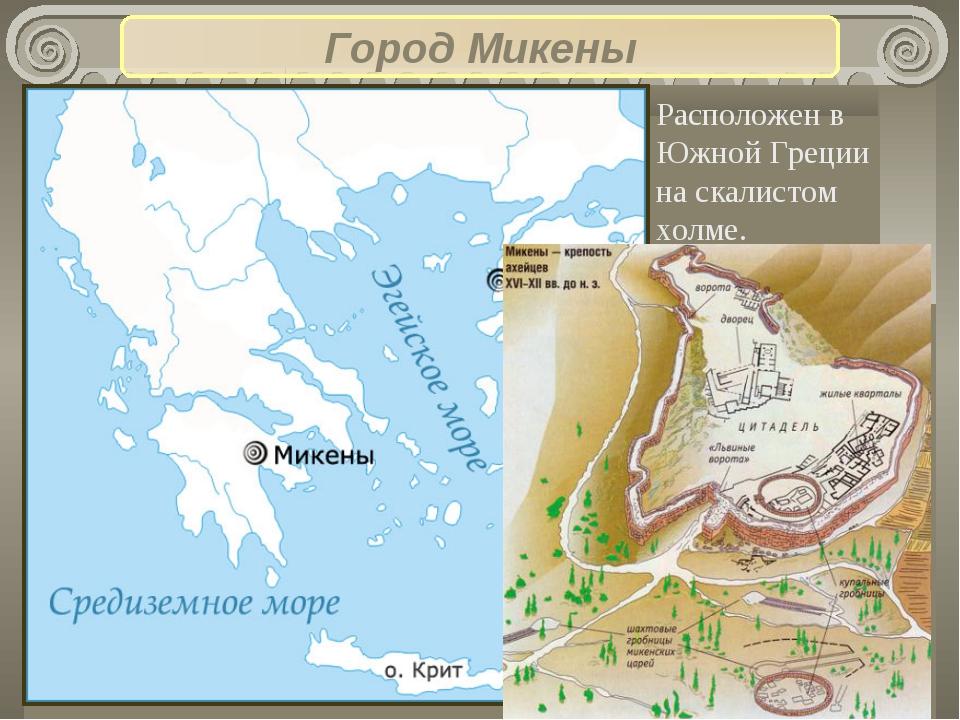 Город Микены Расположен в Южной Греции на скалистом холме.