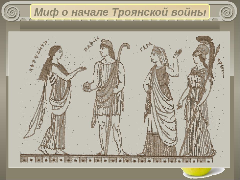 Миф о начале Троянской войны Гера - покровительница домашнего очага и семейно...