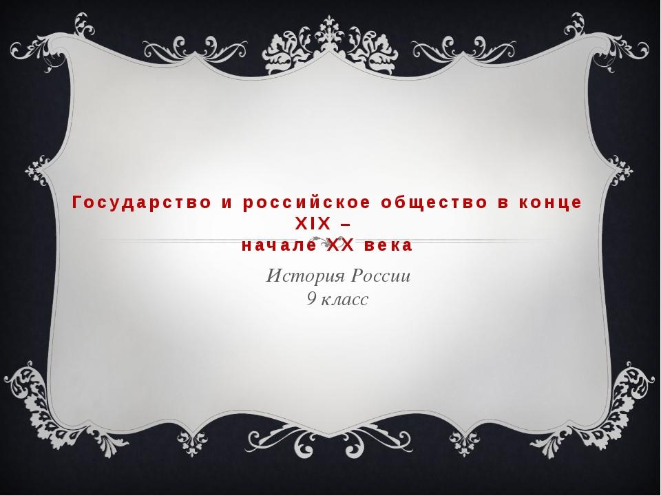 Государство и российское общество в конце XIX – начале XX века История России...