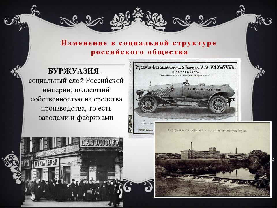 Изменение в социальной структуре российского общества БУРЖУАЗИЯ – социальный...