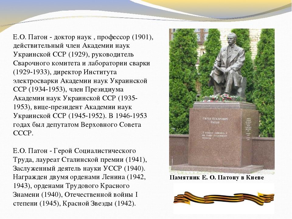 Памятник Е. О. Патону в Киеве Е.О. Патон - доктор наук , профессор (1901), де...