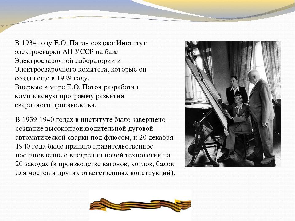 В 1934 году Е.О. Патон создает Институт электросварки АН УССР на базе Электро...
