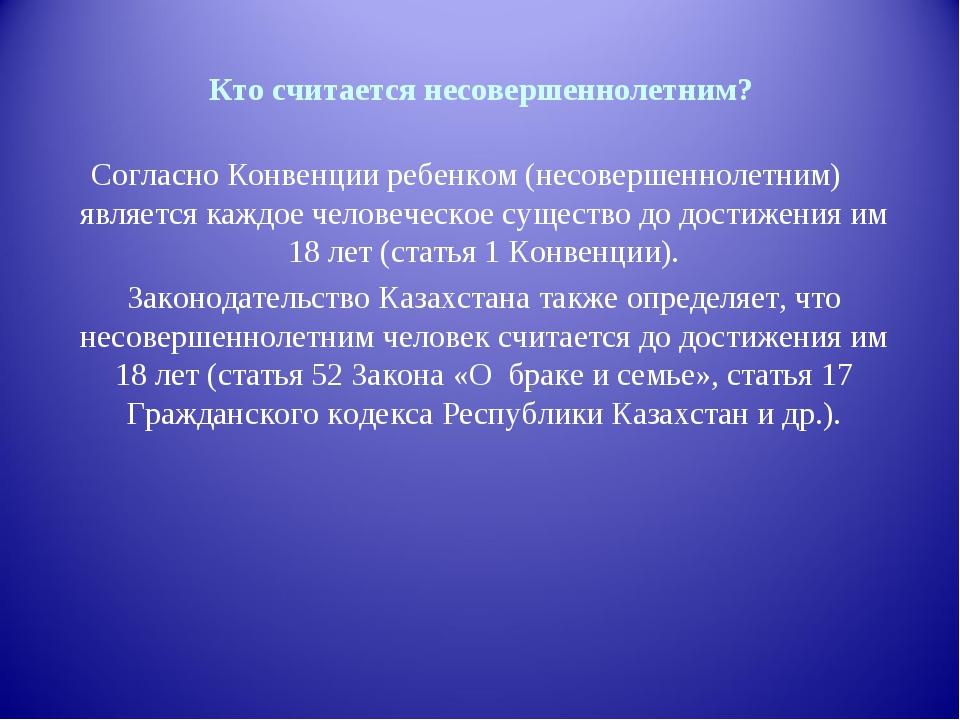 Кто считается несовершеннолетним? Согласно Конвенции ребенком (несовершенноле...