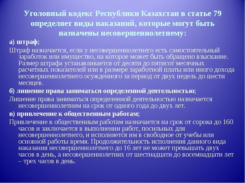 Уголовный кодекс Республики Казахстан в статье 79 определяет виды наказаний,...
