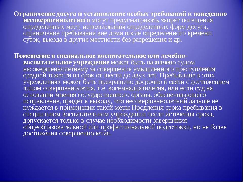 Ограничение досуга и установление особых требований к поведению несовершеннол...