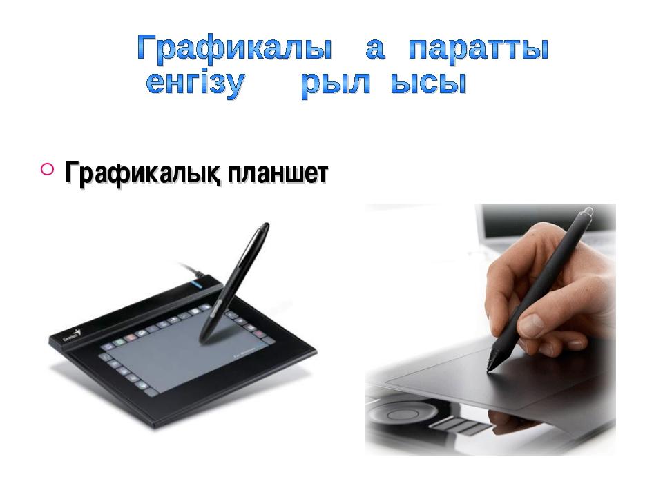 Графикалық планшет