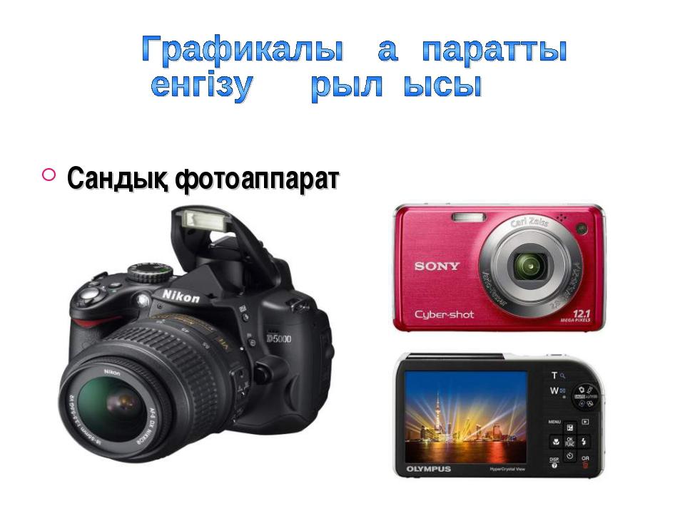 Сандық фотоаппарат