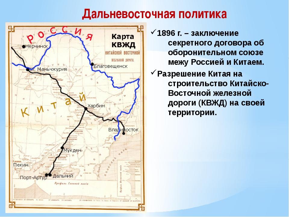 Дальневосточная политика 1896 г. – заключение секретного договора об оборонит...