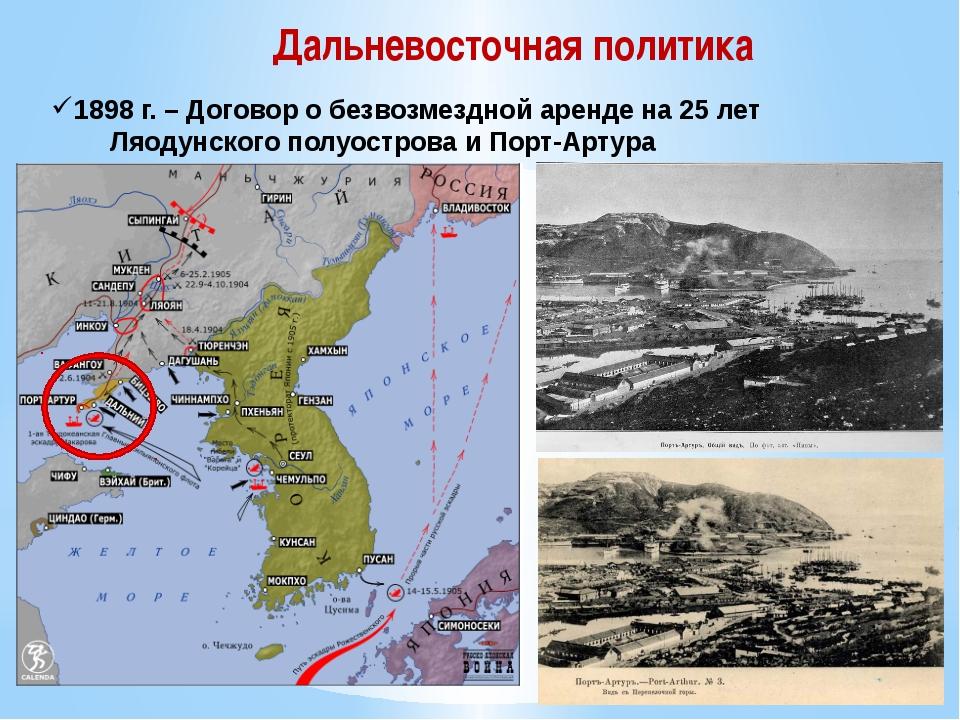 Дальневосточная политика 1898 г. – Договор о безвозмездной аренде на 25 лет Л...