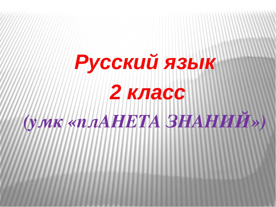 Русский язык 2 класс (умк «плАНЕТА ЗНАНИЙ»)