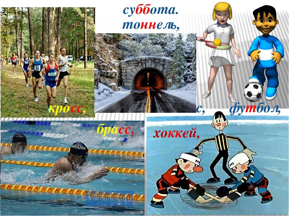 бассейн, хоккей, кросс, теннис, футбол, брасс, тоннель, суббота.