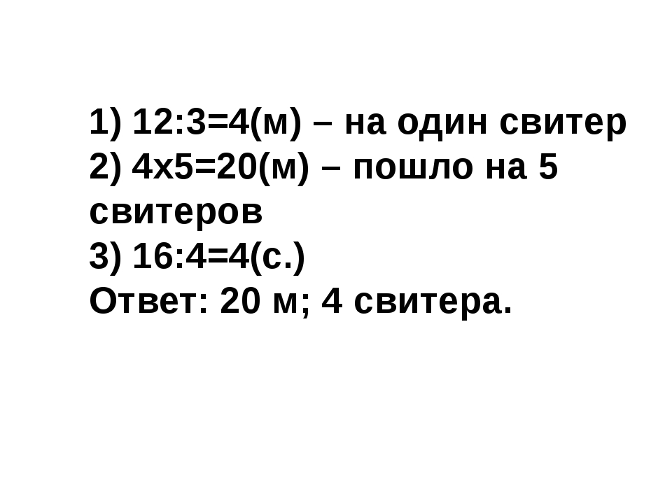 1) 12:3=4(м) – на один свитер 2) 4х5=20(м) – пошло на 5 свитеров 3) 16:4=4(с....