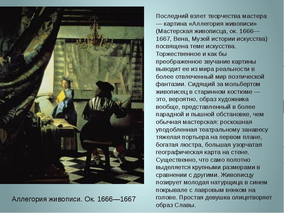 Аллегория живописи. Ок. 1666—1667 Последний взлет творчества мастера — картин...