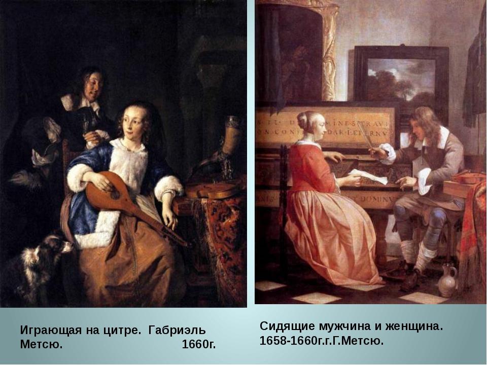 Играющая на цитре.Габриэль Метсю.  1660г....