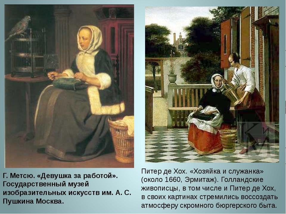 Г. Метсю. «Девушка за работой». Государственный музей изобразительных искусст...