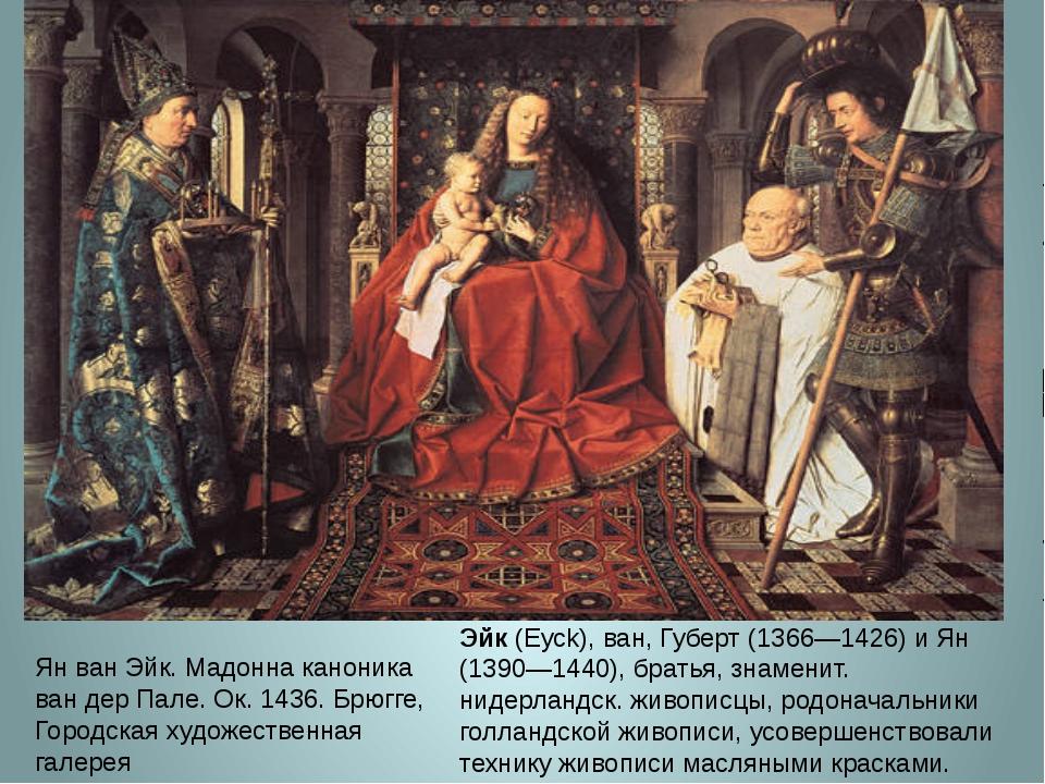 Ян ван Эйк. Мадонна каноника ван дер Пале. Ок. 1436. Брюгге, Городская художе...