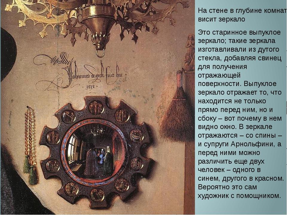 На стене в глубине комнаты висит зеркало Это старинное выпуклое зеркало; таки...