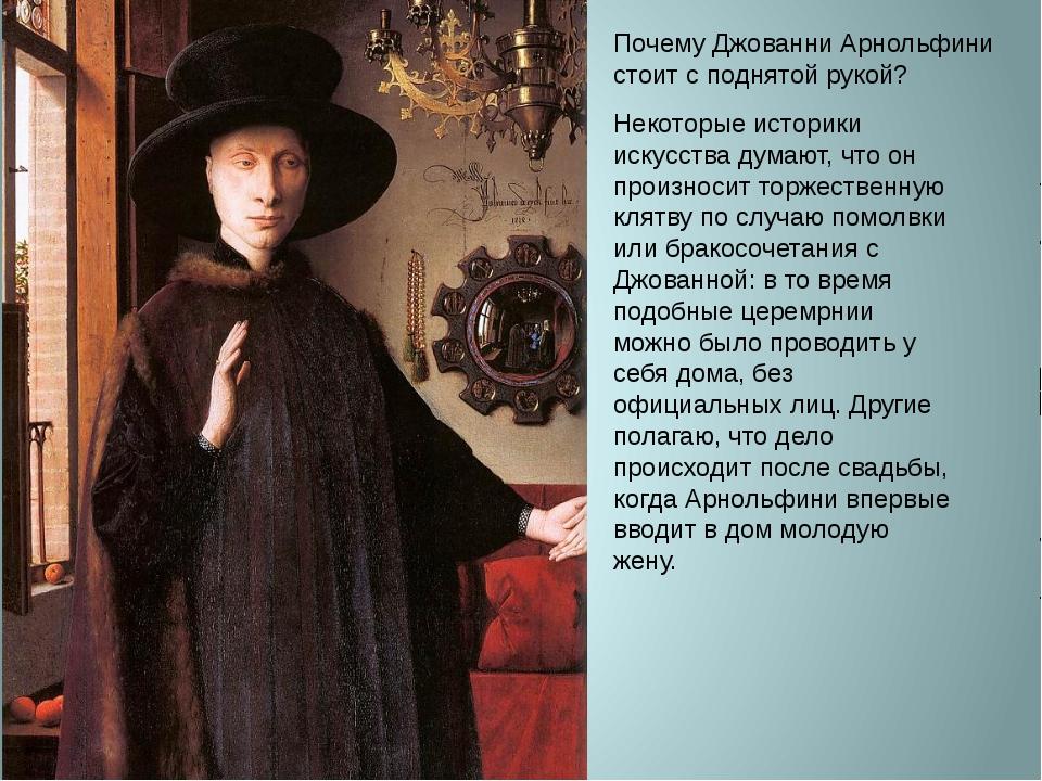 Почему Джованни Арнольфини стоит с поднятой рукой? Некоторые историки искусст...