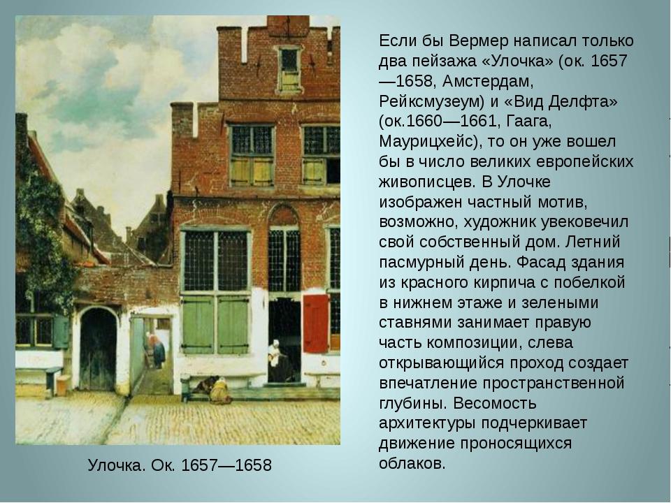Улочка. Ок. 1657—1658 Если бы Вермер написал только два пейзажа «Улочка» (ок....