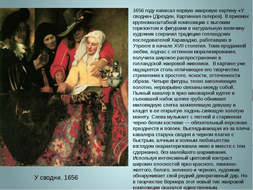 У сводни. 1656 1656 году написал первую жанровую картину «У сводни» (Дрезден,...