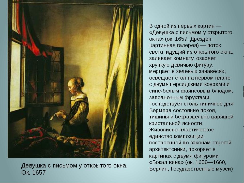 Девушка с письмом у открытого окна. Ок. 1657 В одной из первых картин — «Деву...